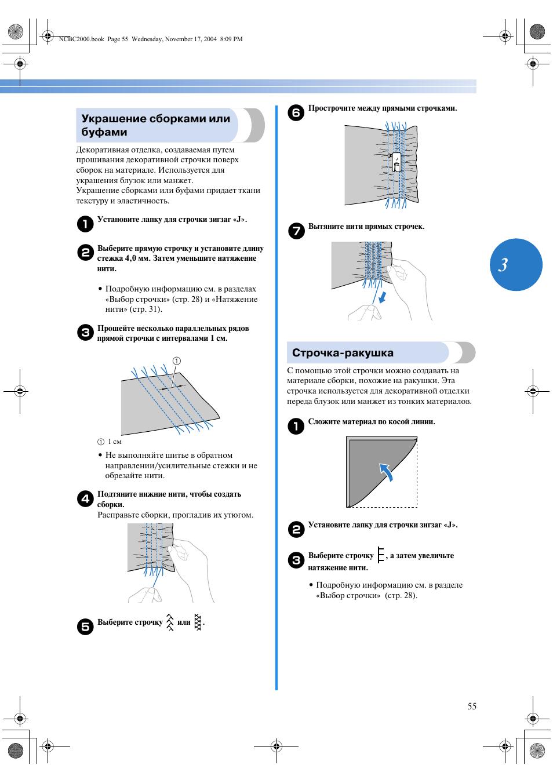 инструкция к швейной машине brother js-50e