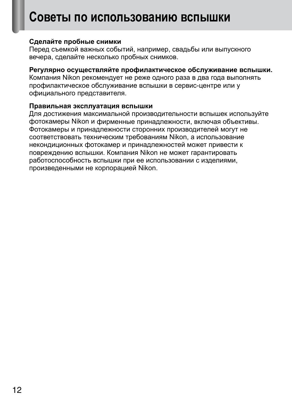 Инструкции к советским фотоаппаратам дневных забот