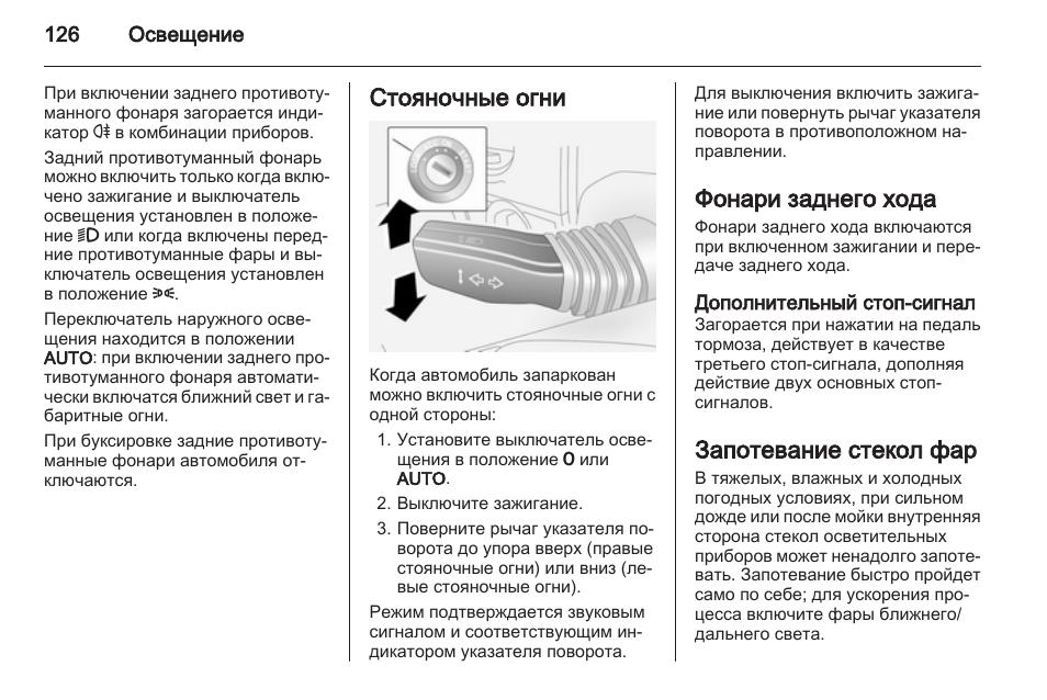 Инструкция По Эксплуатации Автомобиля Opel Astra Скачать
