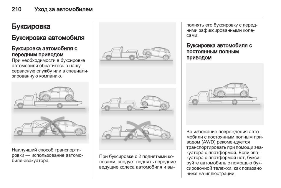 Инструкция По Эксплуатации Автомобиля Opel