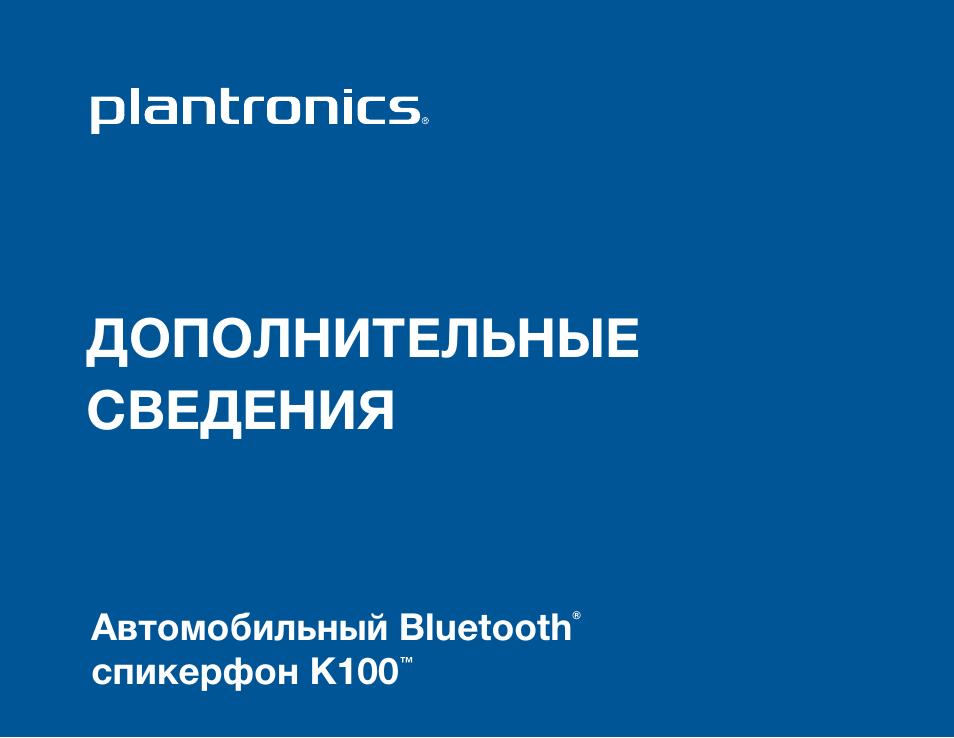 Plantronics K100 инструкция на русском - фото 9