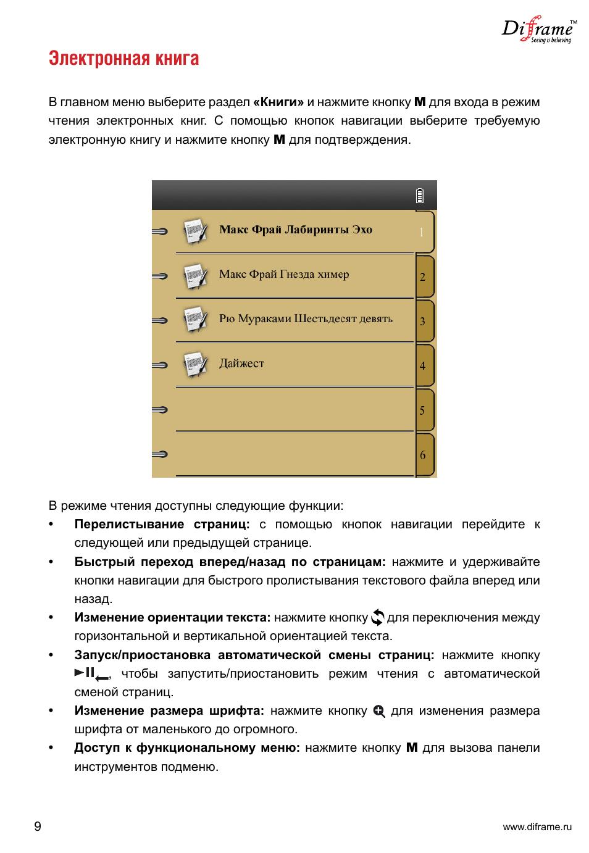 Инструкция diframe mb 701