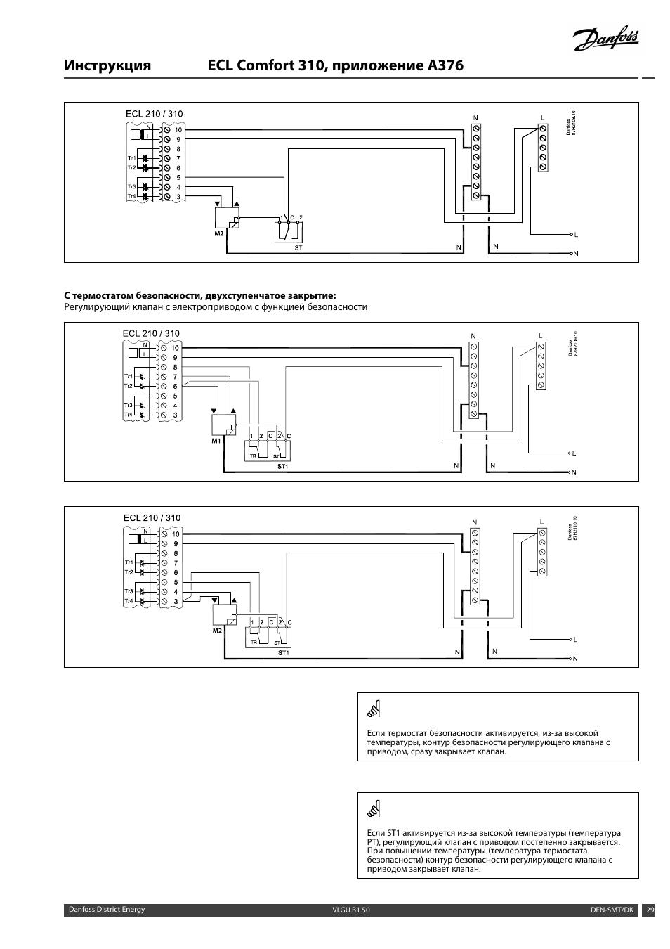 ecl comfort 310 инструкция по эксплуатации a376