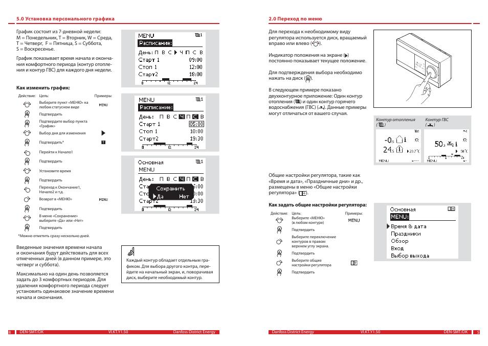 Инструкция по эксплуатации Danfoss ECL Comfort 310   Страница 5 / 6
