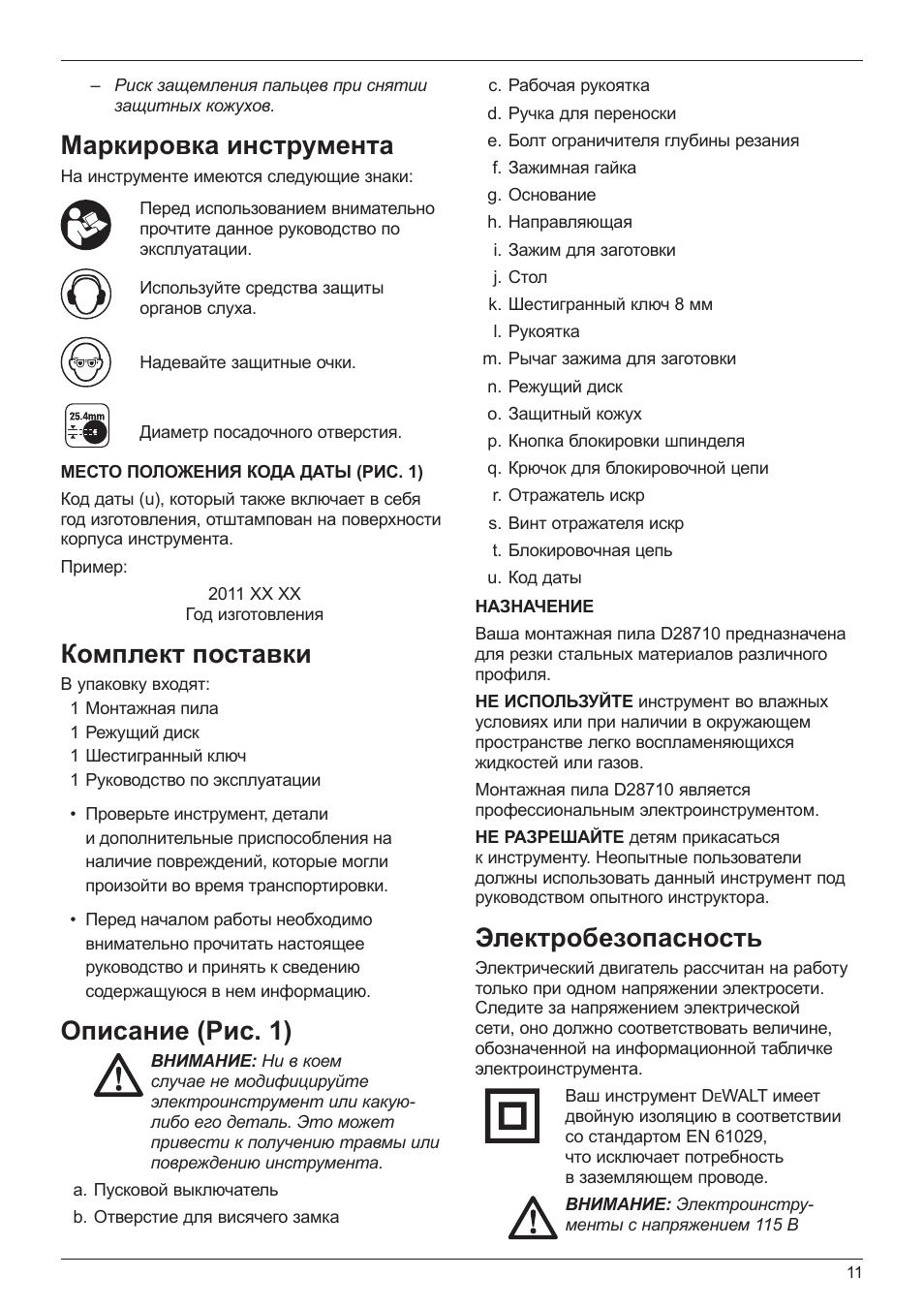 Маркировка инструмента по электробезопасности протокол электробезопасности