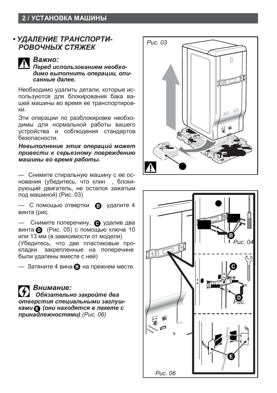 brandt wtc1299sf инструкция