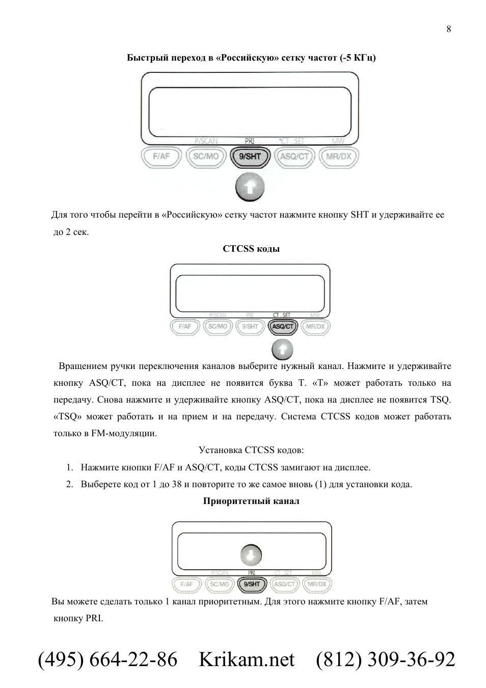 инструкция по эксплуатации радиостанции мегаджет 300 плюс