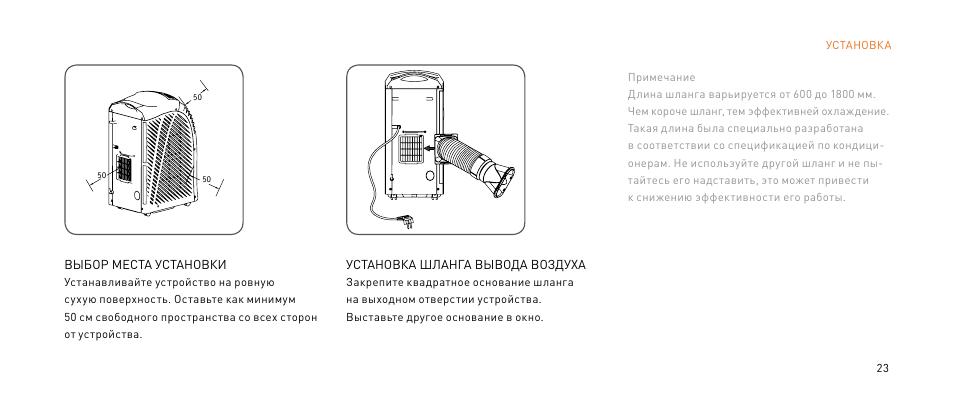 кондиционер мобильный bork y500 инструкция