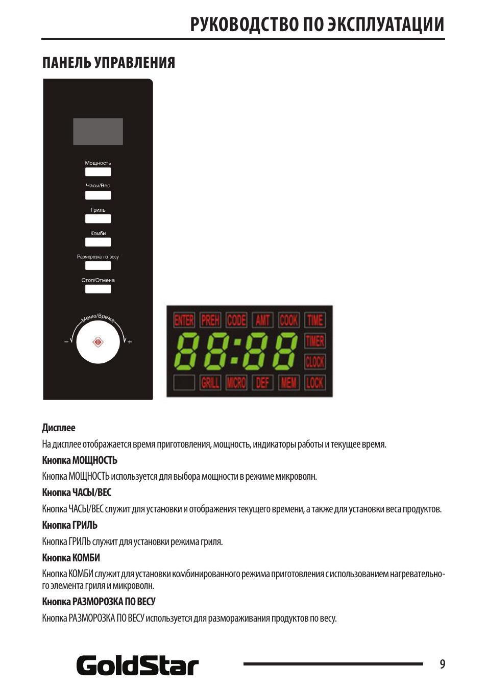 estun e200 инструкция на русском скачать