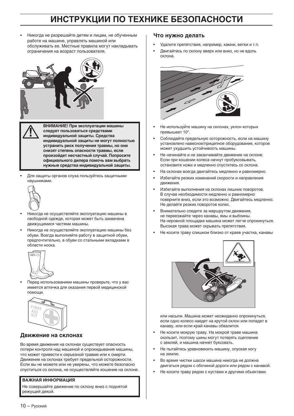 инструкции по технике безопасности на производстве работ
