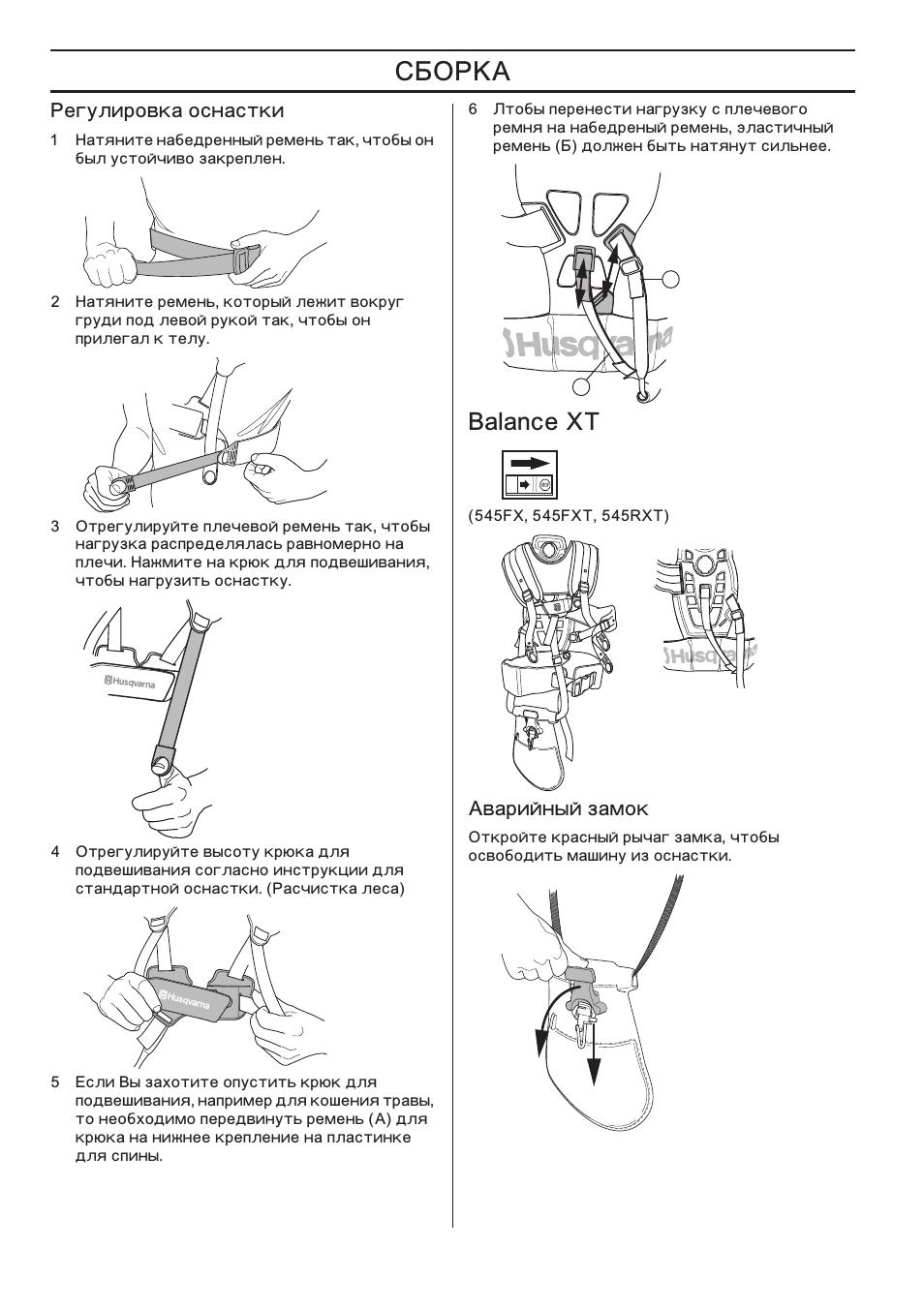 инструкция по эксплуатации оснастки
