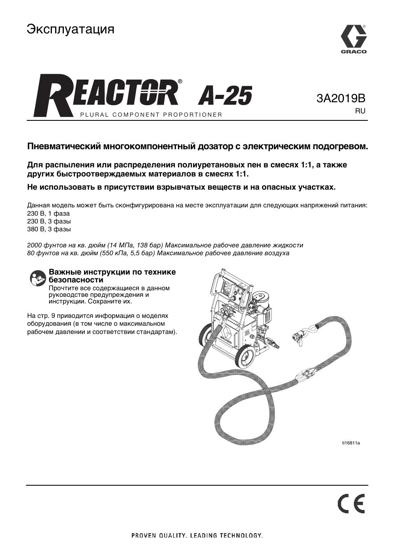 инструкция по эксплуатации graco hp 2