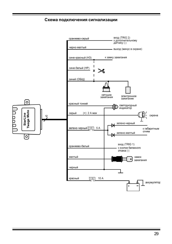 Схема подключения сигнализации скутера
