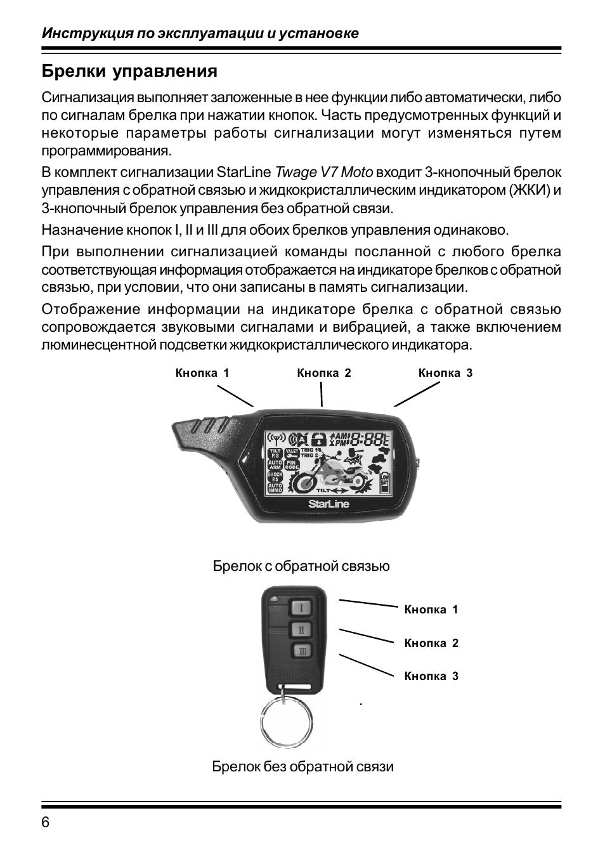инструкция по управлению автосигнализацией starline b6