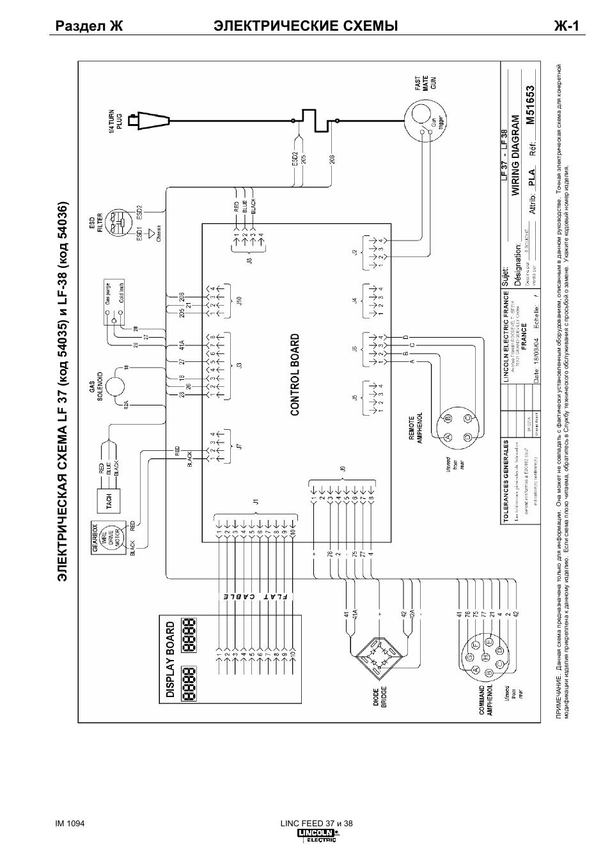 Линкольн схемы электропроводки