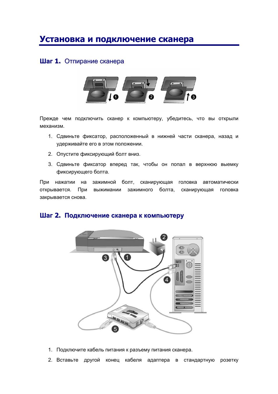 инструкции сканирование документов