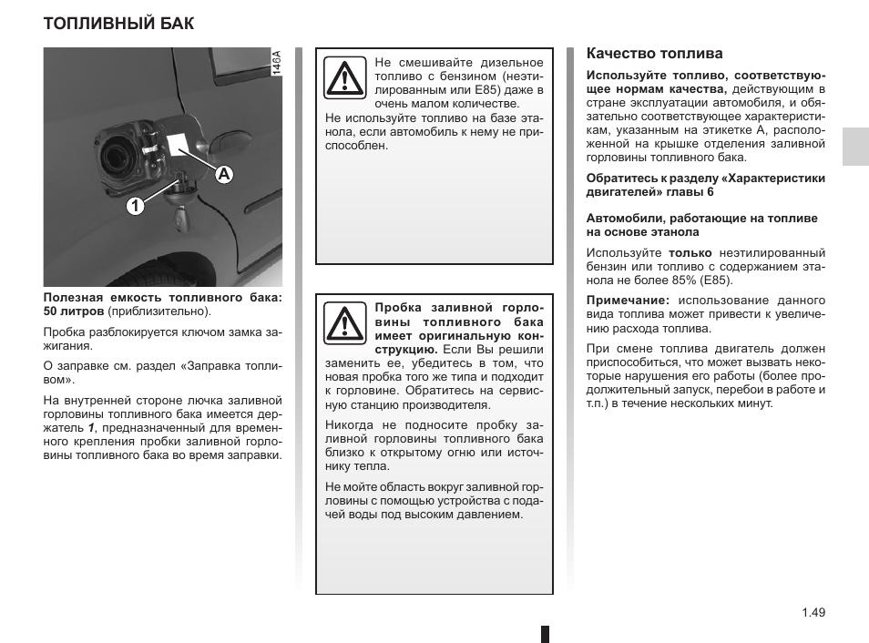 инструкция топливного стенда