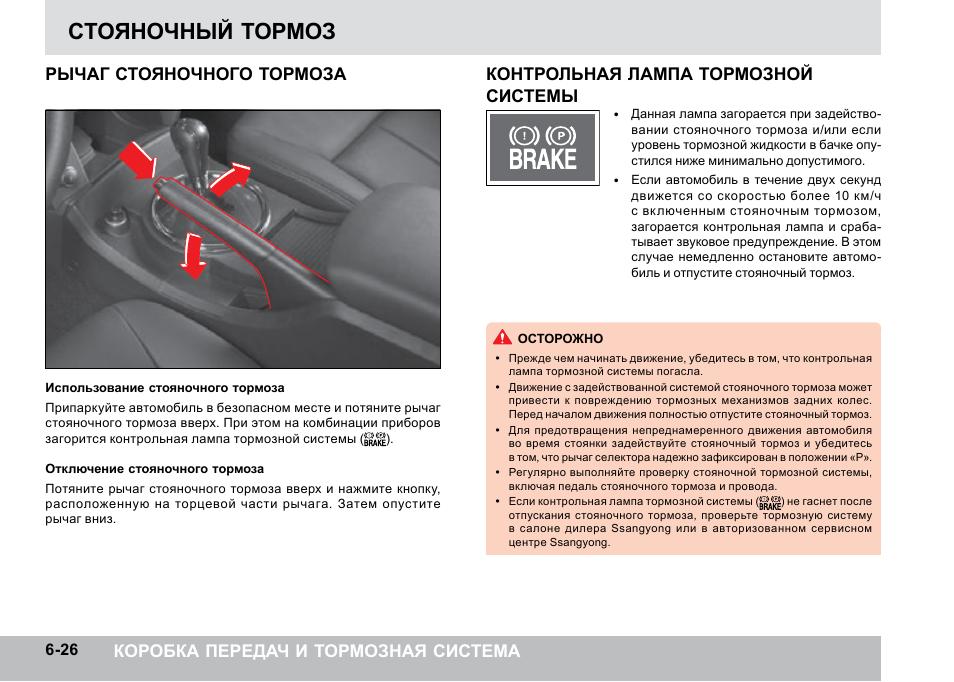 инструкция по эксплуатации ssangyong actyon sport q