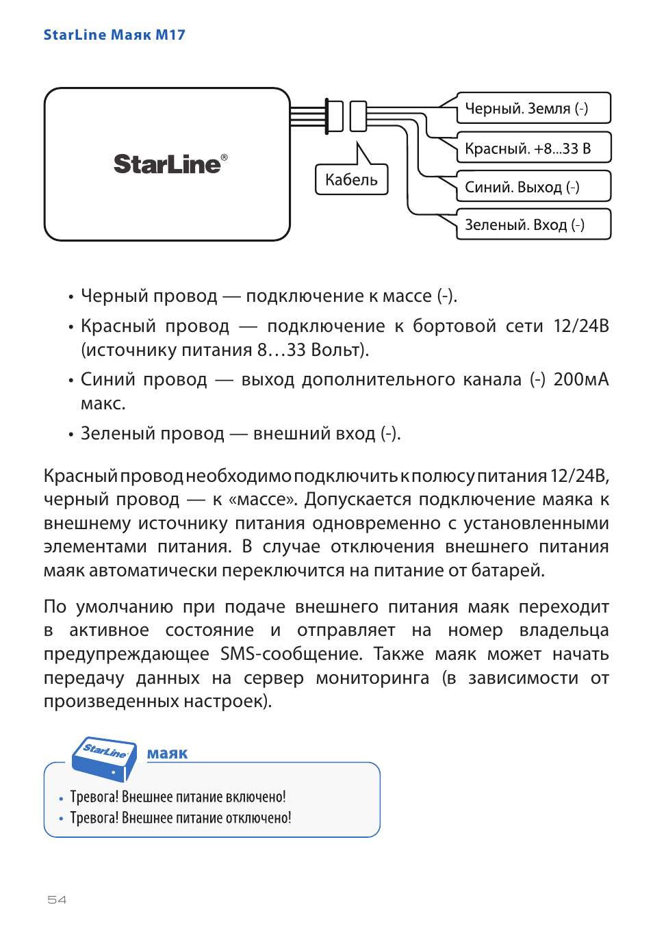 старлайн м 17 инструкция по установке