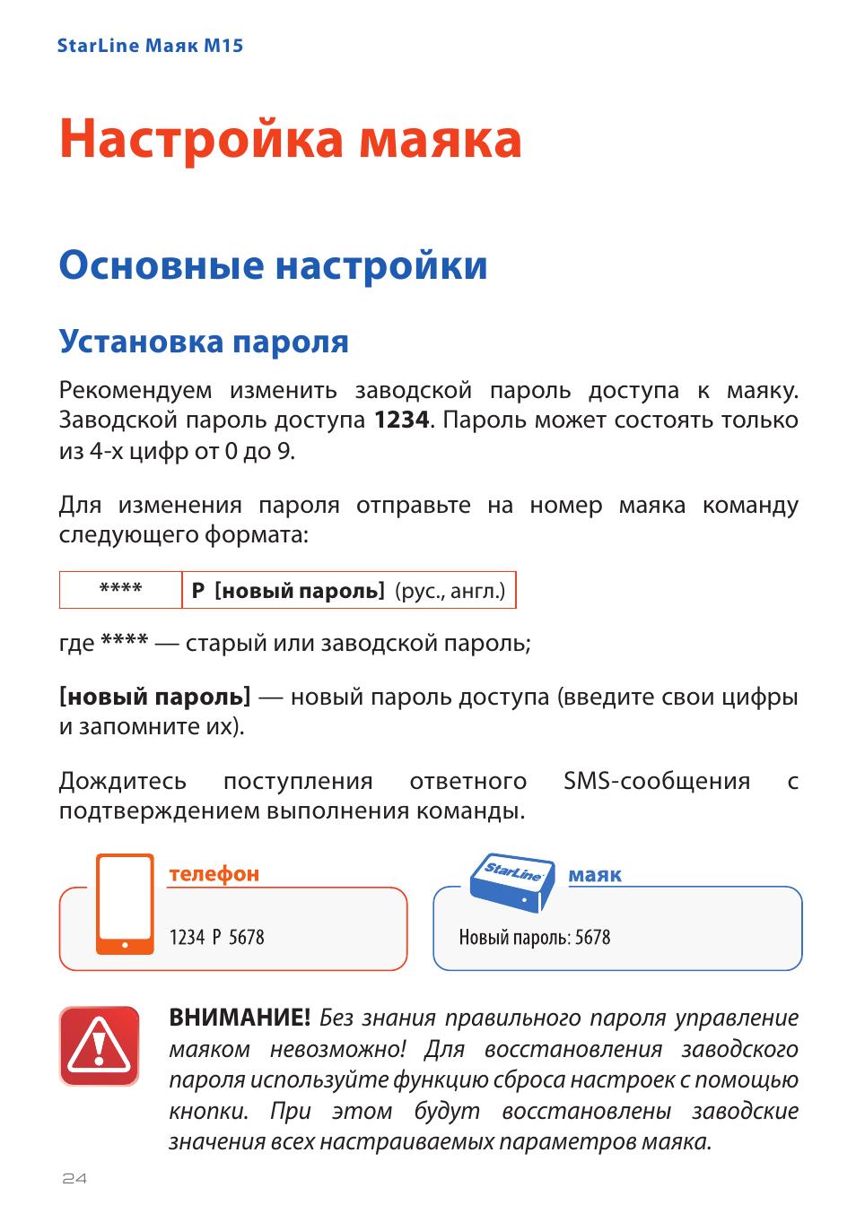Настройка маяка, Основные настройки, Установка пароля Инструкция по эксплуатации SsangYong StarLine М15 Страница 34 / 78