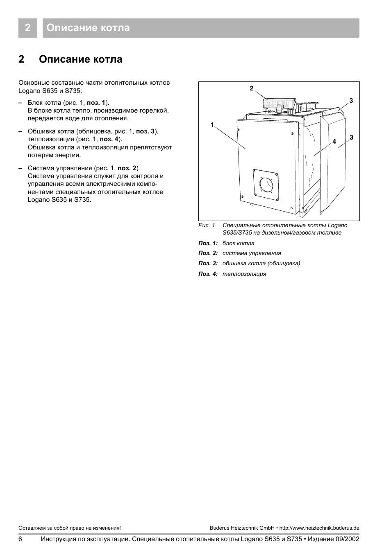 Buderus logamax u072-18к инструкция по эксплуатации онлайн [1/8].