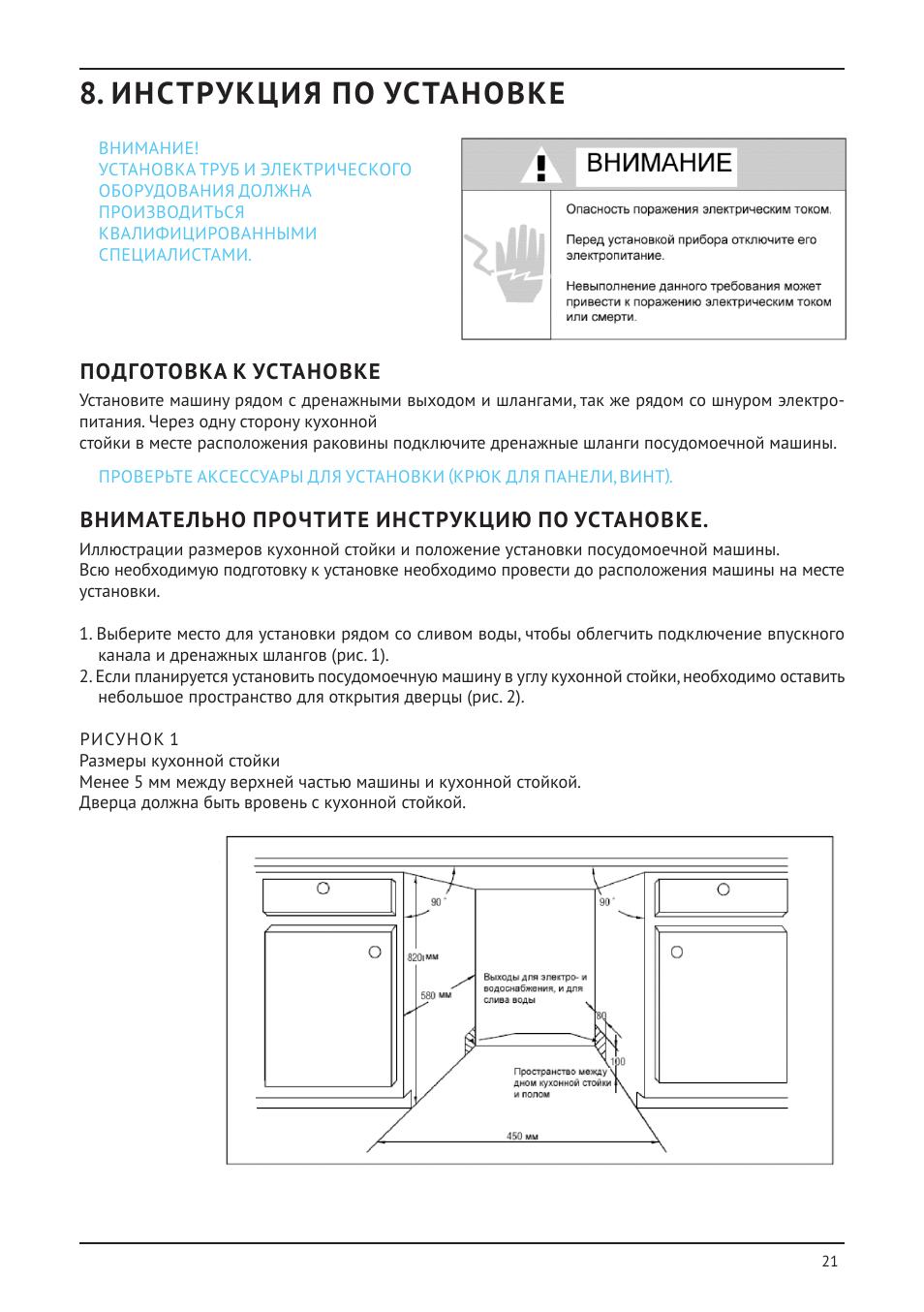 инструкция по установки автосигнализации starline a91