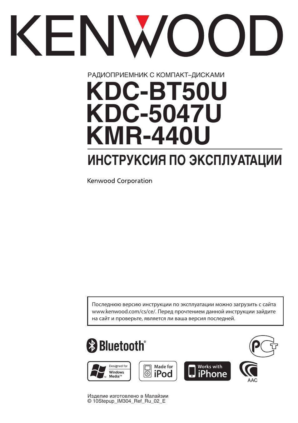 инструкция для kenwood tk-208