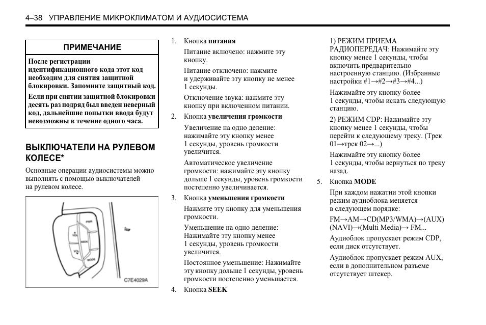 шевроле каптива инструкция по эксплуатации 2014