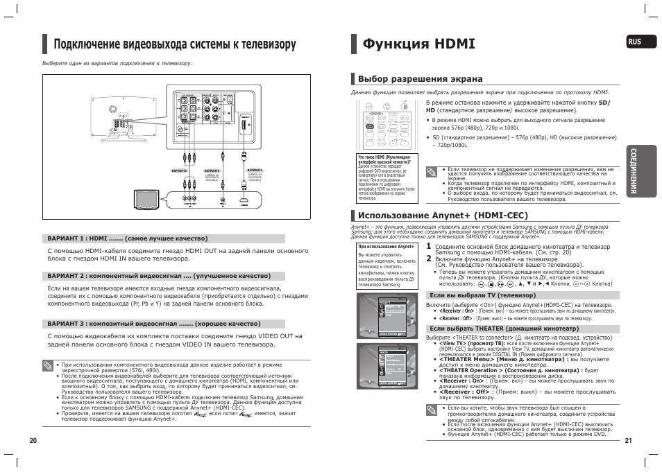 Инструкцию по эксплуатации домашнего кинотеатра