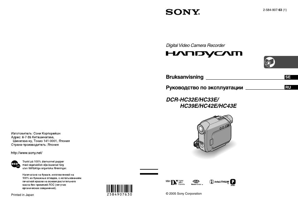 Инструкция Sony Dcr-Hc42e