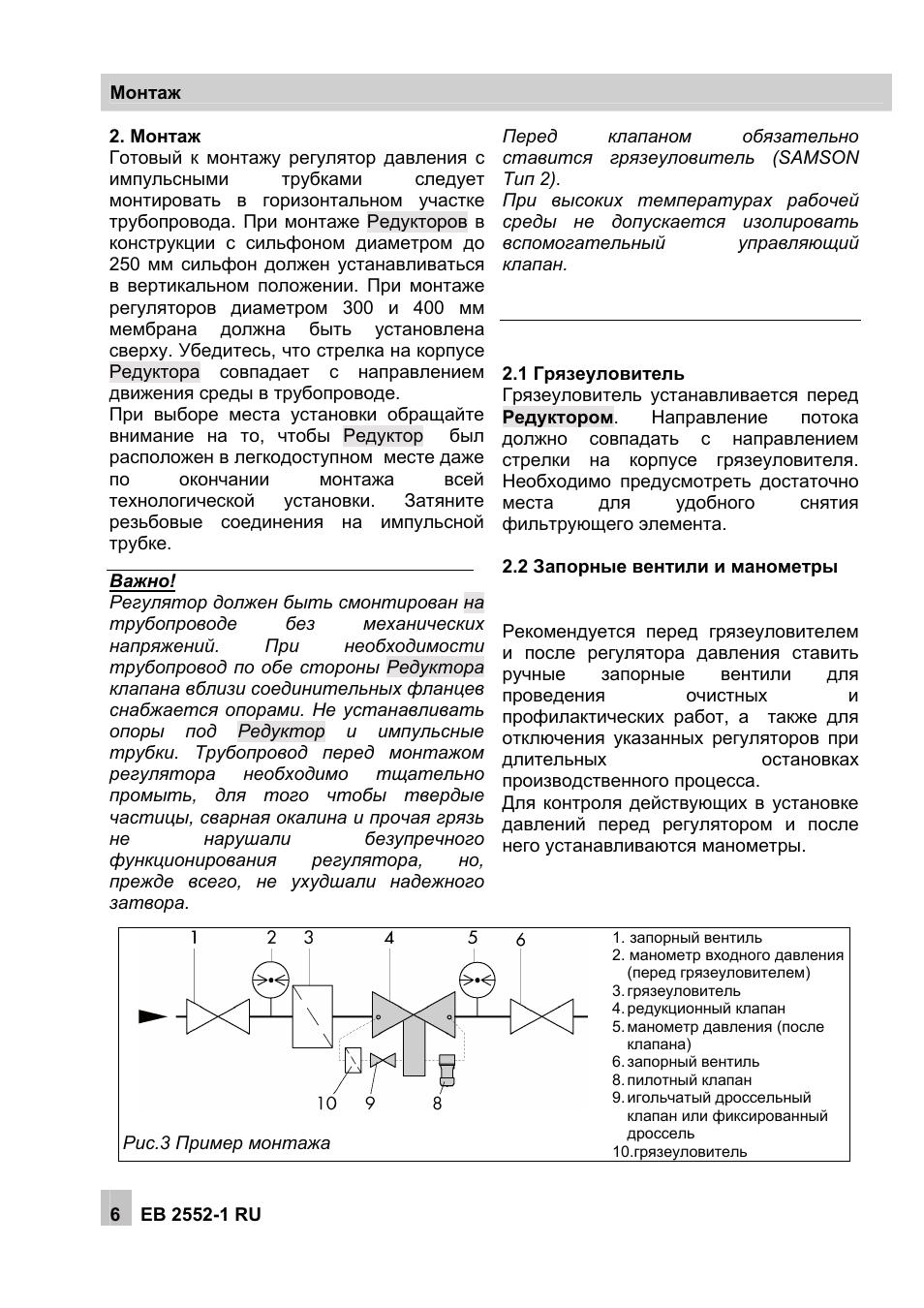 Регулятор давления Т 2552 тип 2333