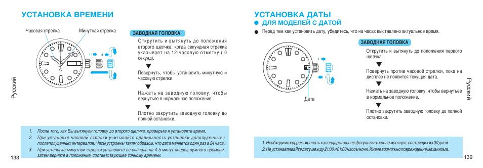 Как на установить дату и время