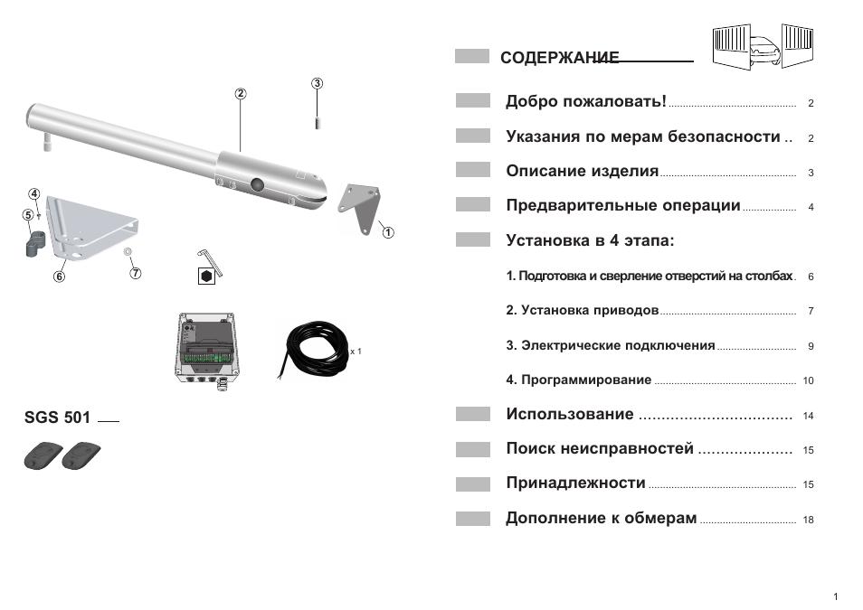 Somfy Sgs 501 инструкция img-1