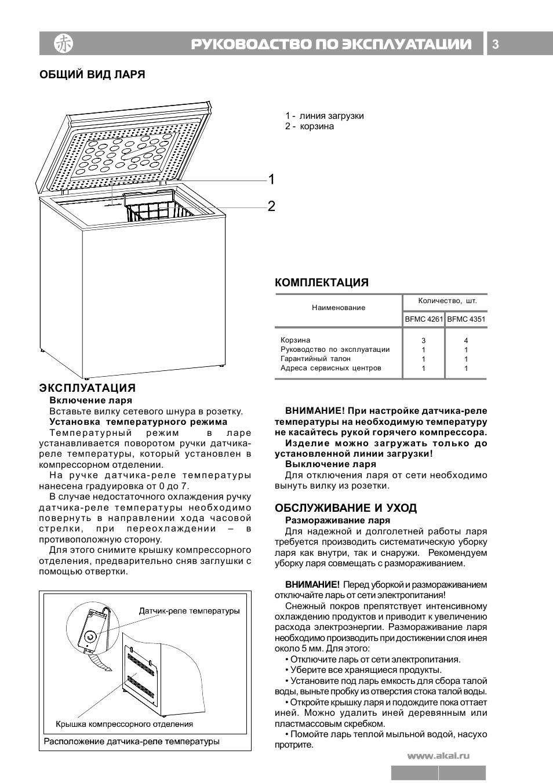 морозильная камера орск 115 инструкция