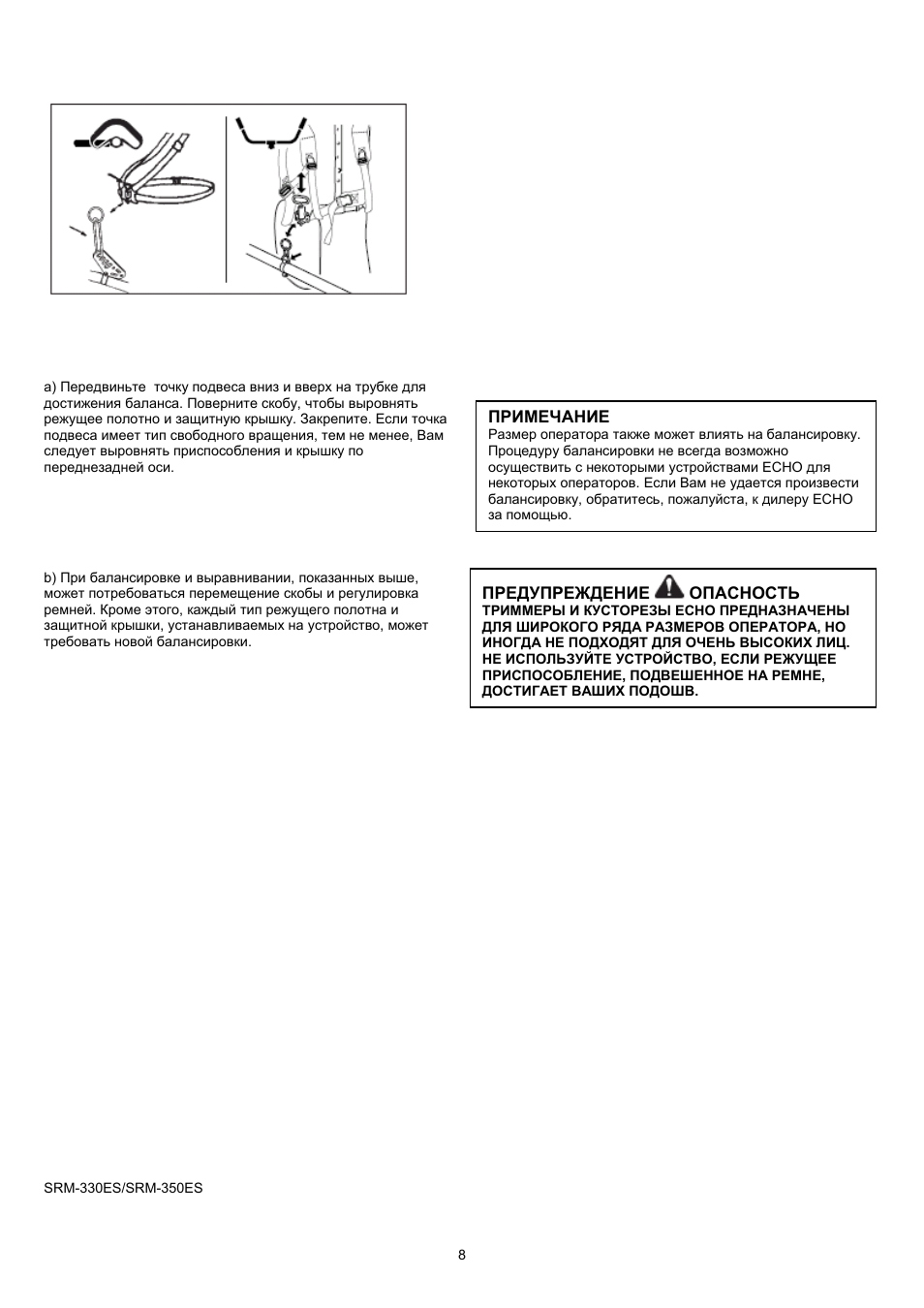 инструкция по эксплуатации триммера echo 350