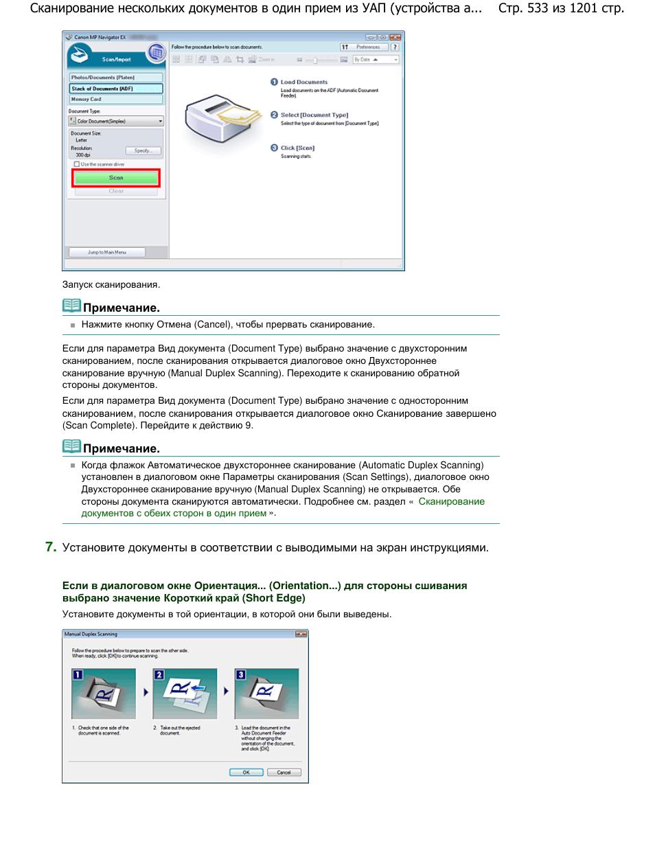 Как отсканировать сшитый документ одним файлом 90