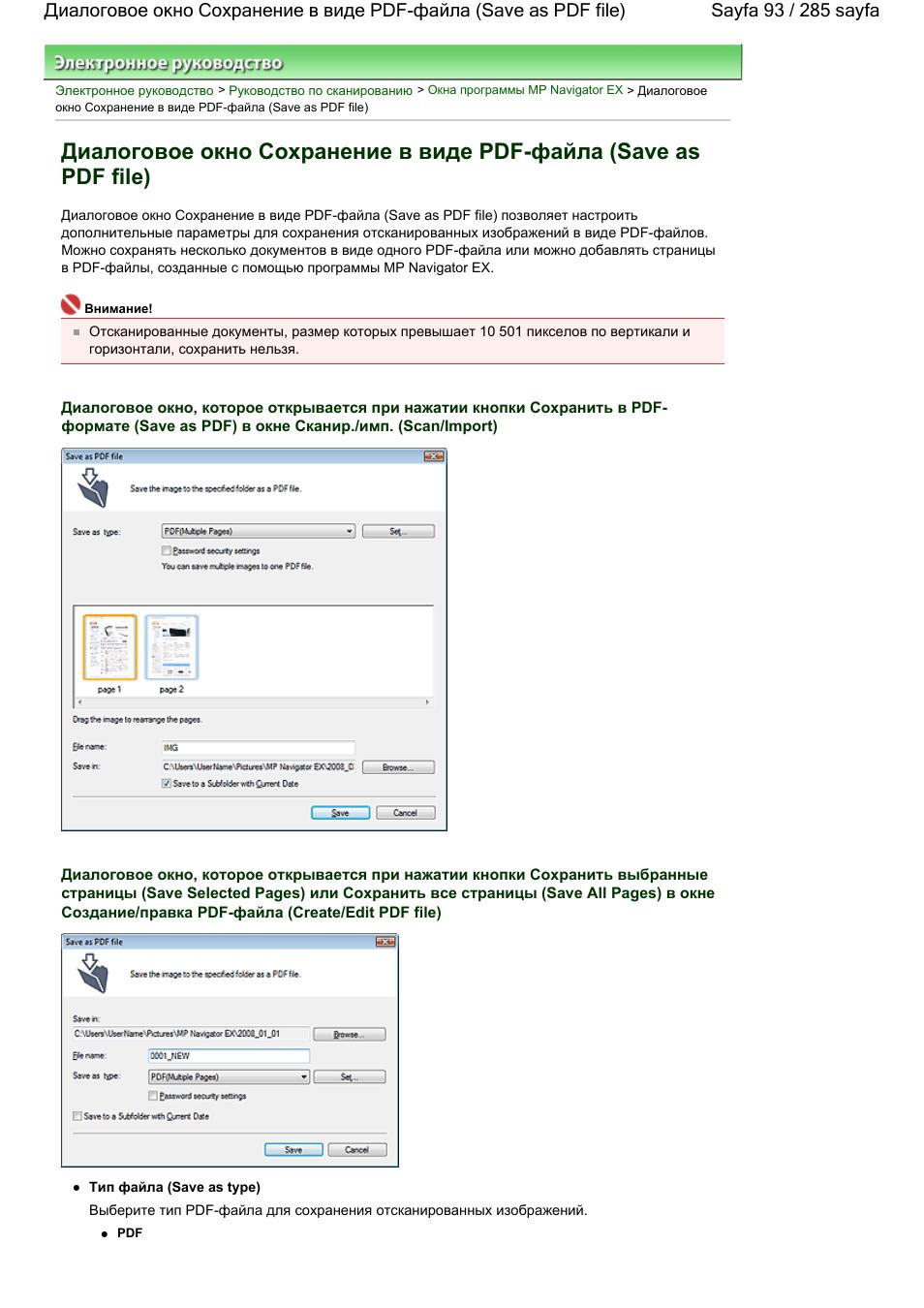 Как сделать несколько страниц в одном pdf-документе Вязание спицами: схемы, уроки, описания, мастер
