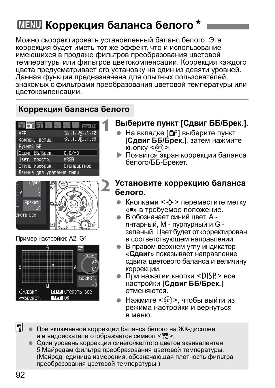 Инструкция по эксплуатации canon eos 450d