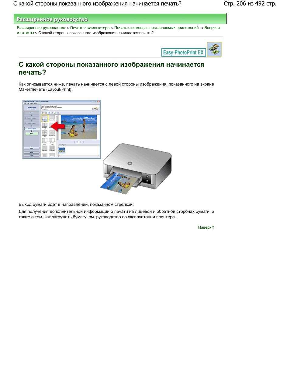 принтер canon mp252 инструкция по применению скачать