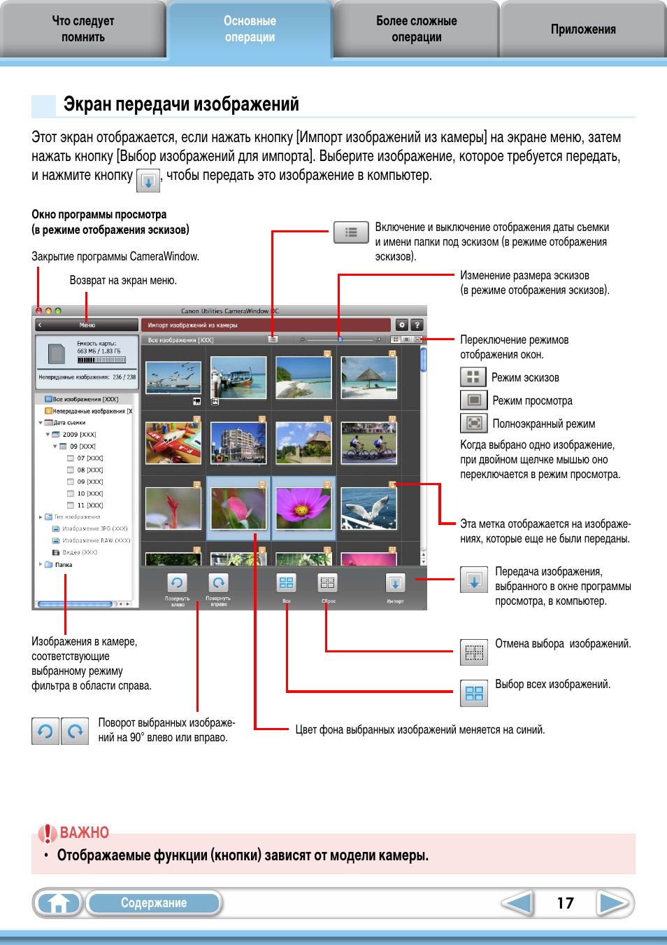 Canon utilities photostitch launcher Alone - English-Spanish Dictionary - m