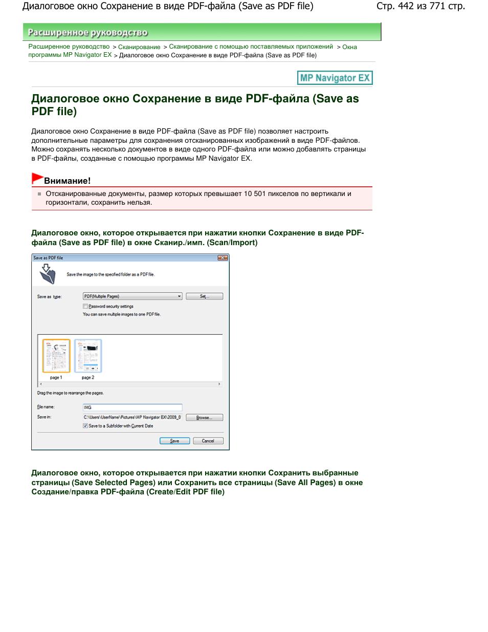 Как сделать в pdf несколько страниц в один файл