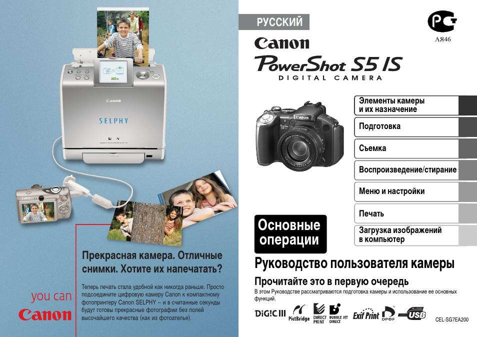 canon powershot s5 is инструкция по разборке