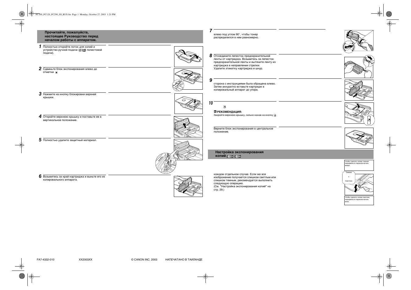 Где скачать бесплатно инструкцию для копира цанон