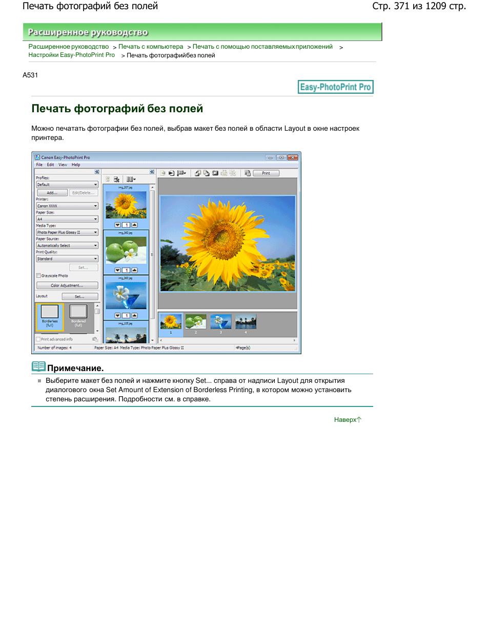 как напечатать фотографию без полей