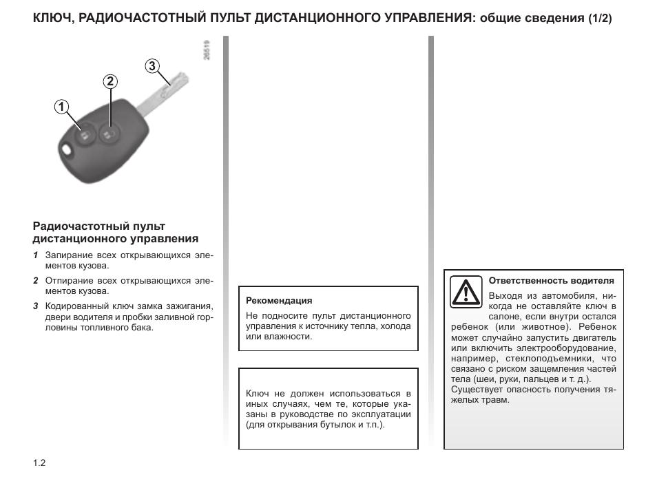 инструкция по эксплуатации рено кангу 2012