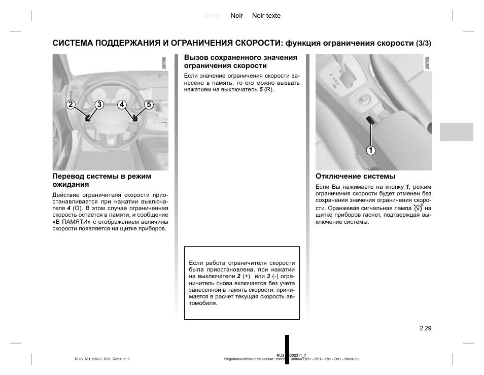 инструкция по эксплуатации рено лагуна 2 2007