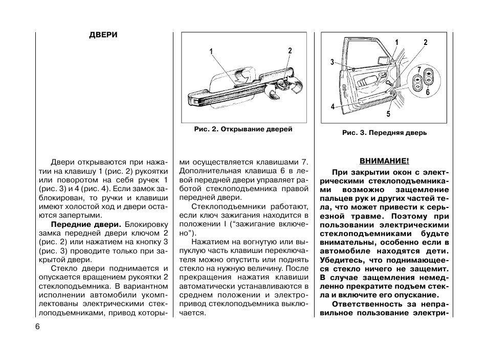 инструкция по эксплуатации автомобиля ваз 2114