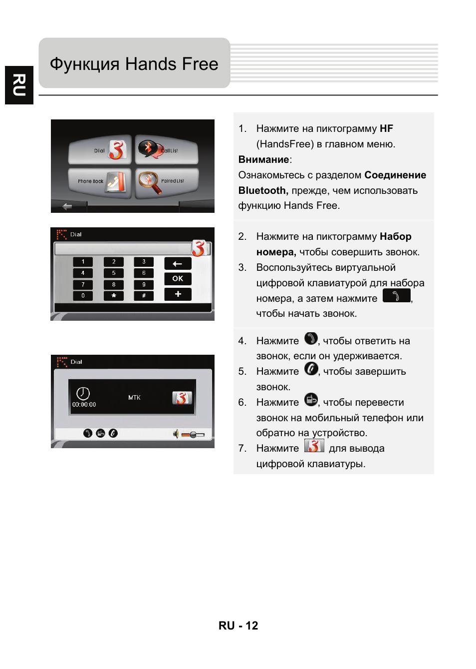 Prestigio 5266 инструкция