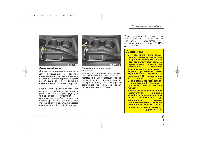 ... Array - hyundai ix35 owners manual pdf download 8363916 salonurody info  rh salonurody info