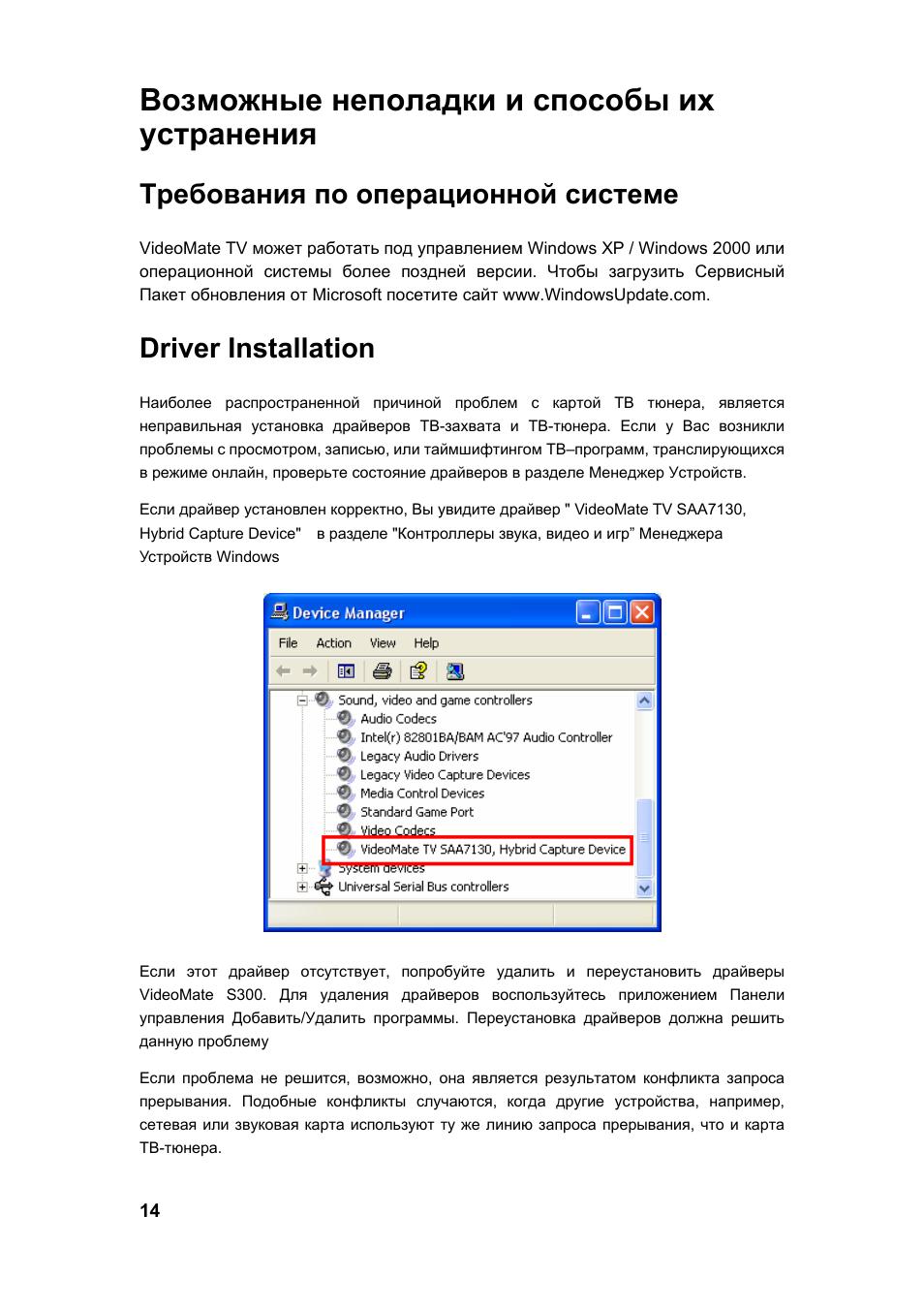 Driver philips saa7130 tv tuner/fm radio/video pci google docs.